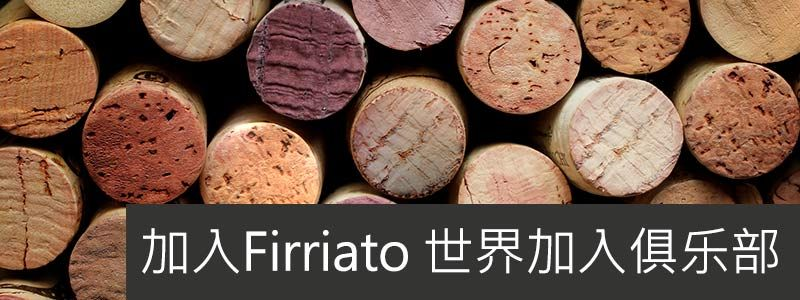 ©all copyright reserved by Firriato - box club mobile cina - Homepage